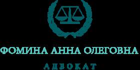 Адвокат Фомина Анна Олеговна Логотип